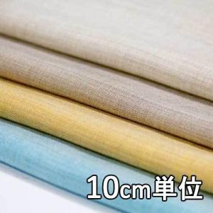 テンセル【87070】【無地】【合繊生地】カラー全6色【10cm単位 切り売り】【テンセルガーゼ】