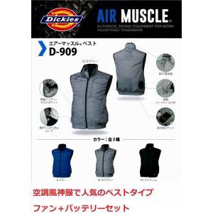 大人気ブランド Dickies の空調服  ニオイクリアで気になる汗臭や加齢臭などの悪臭を徹底分解消...