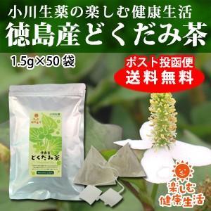 豊作年限定! 【国産100%】当社のどくだみ茶は甘みがあり、いい香りがします。 テトラバッグ使用 【...