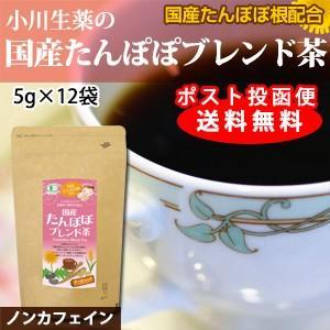 国産タンポポ根配合 小川生薬の国産たんぽぽブレンド茶(マタニティブレンド茶) 60g(12袋)  DM便