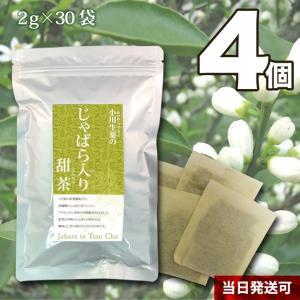 小川生薬 じゃばら入り甜茶 2g×30袋 4個セット