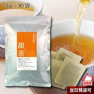 小川生薬 甜茶 3g×30袋 ポスト投函便