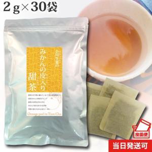 小川生薬 みかんの皮入り甜茶 2g×30袋