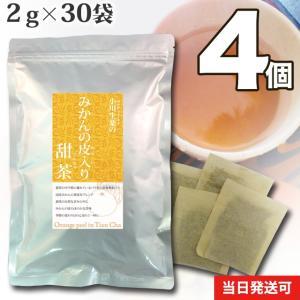 小川生薬 みかんの皮入り甜茶 2g×30袋 4個セット