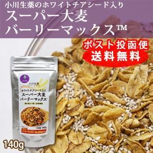 小川生薬 ホワイトチアシード入りスーパー大麦バーリーマックス 140g ポスト投函便