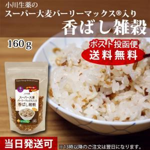 小川生薬 スーパー大麦バーリーマックス入り香ばし雑穀 160g ポスト投函便