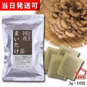 小川生薬 国産まいたけ茶(舞茸茶/マイタケ茶) 3g×10袋 ポスト投函便