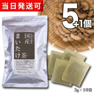 小川生薬 国産まいたけ茶(舞茸茶/マイタケ茶) 3g×10袋 5個セットさらにもう1個プレゼント|ogawasyouyaku