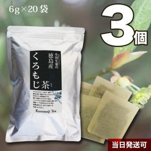 国産のクロモジ100%使用! 爽やかな香りを楽しむ、和のハーブ 無漂白ティーバッグ使用 【送料無料】...
