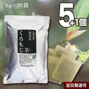 国産のクロモジ100%使用! 爽やかな香りを楽しむ、和のハーブ 無漂白ティーバッグ使用 【送料無料さ...