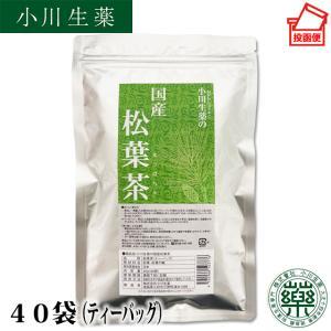 小川生薬 国産松葉茶40g(40袋)【お一人様2個まで】【キャンセル不可】