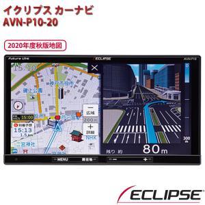 デンソーテン イクリプス カーナビゲーション Pシリーズ 7型 ECLIPSE AVN-P10-20