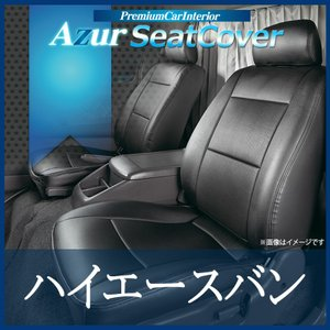 [Azur/アズール] フロントシートカバー ハイエースバン 200系 スーパーGL(全年式) ヘッドレスト分割型 AZ01R01-001|ogdream