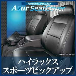 [Azur/アズール] フロントシートカバー ハイラックス スポーツピックアップ ダブルキャブ / エクストラキャブ (H9/9〜H16/7) ヘッドレスト分割型 AZ01R24-001|ogdream