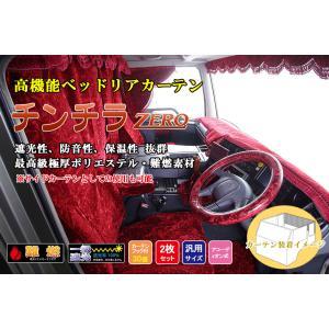 チンチラZERO シリーズ ベッドリア・サイドカーテン用 トラック用高機能カーテン 雅(みやび)左右2枚set|ogdream