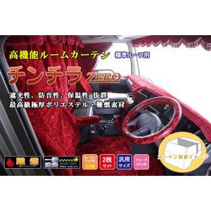 チンチラZERO シリーズ ルームカーテン 標準ルーフ用 トラック用高機能カーテン 雅(みやび)左右2枚set|ogdream