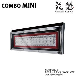 花魁 COMBO MINI スタンダードモデル トラック用 LEDテールランプ クリア レッド/クリ...