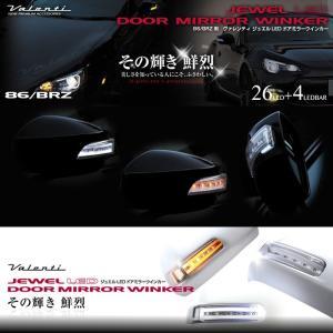 VALENTI 86/BRZ専用 ジュエル LED ドアミラー ウィンカー