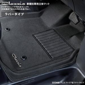 clazzio 50系 エスティマ用 フロアマット H18/...