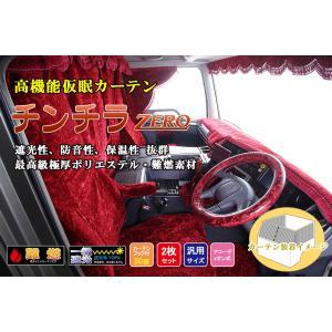 チンチラZERO シリーズ 仮眠カーテン トラック用高機能カーテン 雅(みやび)左右2枚set|ogdream