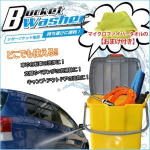 高圧洗浄器 バケツ型洗浄器 18L 12V【おまけ付き】