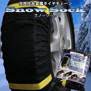 スノーソック 非金属 1号サイズ 汎用 タイヤチェーン 12〜15インチ ogdream