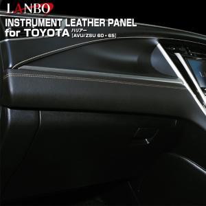 トヨタ 60系後期 ハリアー専用 LANBO レザーインストールメントパネル 3pcs LIMP-H60B|ogdream