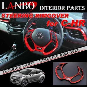 トヨタ ZYX10 NGX50 C-HR専用 LANBO ステアリング リムカバー LSRC ogdream