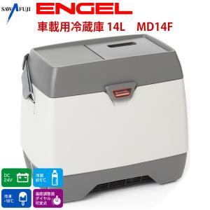 車載用 冷蔵庫 澤藤電機 エンゲル 冷蔵・冷凍庫 14L DC12V MD14F|ogdream