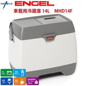 車載用 冷蔵庫 澤藤電機 エンゲル 冷蔵・冷凍・温蔵庫 14L DC12V MHD14F|ogdream