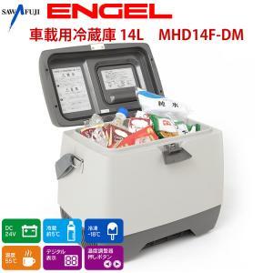 車載用 冷蔵庫 澤藤電機 エンゲル 冷蔵・冷凍・温蔵庫 14L デジタルモデル DC12V MHD14F-DM|ogdream