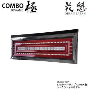 花魁 COMBO極 シーケンシャルモデル トラック用 LEDテールランプ 24V OCKM-S2N