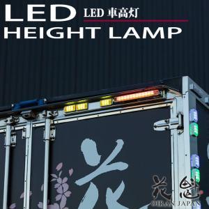 花魁JAPAN LED車高灯 12V/24V車輛対応 OHL-##-01|ogdream