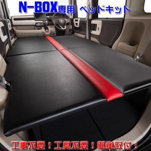 ホンダ JF3/4 N-BOX専用 フルフラットベッドキット 車中泊や仮眠に最適 カラーの組み合わせも自由に選べます! ※受注生産:納期約1ヶ月|ogdream