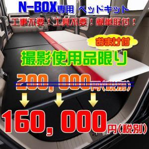 ホンダ JF3/4 N-BOX 専用 フルフラットベッドキット 車中泊や仮眠に最適 写真撮影使用品 ...