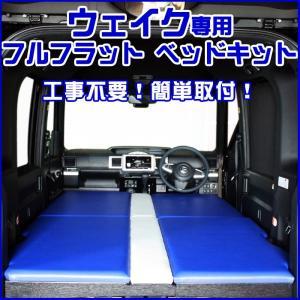 ダイハツ ウェイク専用 フルフラットベッドキット 車中泊や仮眠に最適 カラーの組み合わせも自由に選べます! ※受注生産:納期約1ヶ月|ogdream