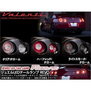 VALENTI ヴァレンティ スカイライン R35 GT-R LEDテールランプ TN35GTR