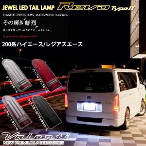 VALENTI 200系 ハイエース レジアスエース ヴァレンティ ジュエル LEDテールランプ REVO TYPE2 TT200HR2【先行予約販売】
