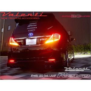 VALENTI ヴァレンティ アルファード ヴェルファイア 20系 LEDテールランプ REVO TT20AVL