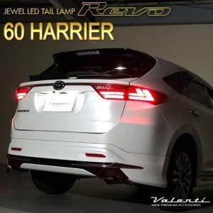 VALENTI 60系 ハリアー ヴァレンティ ジュエル LEDテールランプ REVO シーケンシャルウインカー TT60HAR|ogdream
