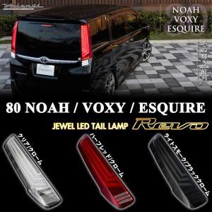 VALENTI 80系 ノア/ヴォクシー/エスクァイア ヴァレンティ ジュエル LEDテールランプ REVO TT80NVO【先行予約販売】