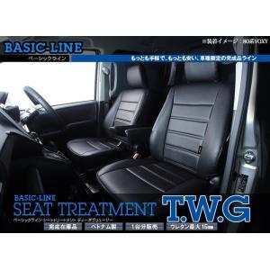 ハイエースバン 200系 【grace】 BASIC-LINE T.W.G シートカバー グレイス TWG-T060