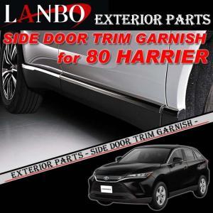 トヨタ 80系 ハリアー専用 LANBO サイドドアトリムガーニッシュ WD102506|ogdream