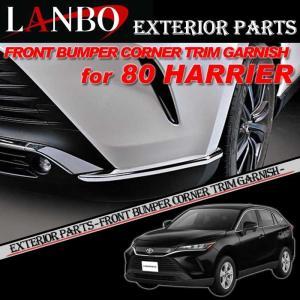 トヨタ 80系 ハリアー専用 LANBO フロントバンパーコーナートリムガーニッシュ WD102507|ogdream
