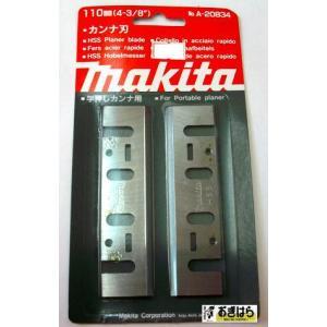 【メール便対応商品】マキタ カンナ刃 A-20834 110mm 2枚入|ogihara-k