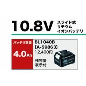 残容量表示付き 10.8V、4Ah 充電時間約60分