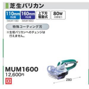 マキタ 芝生バリカン MUM1600|ogihara-k