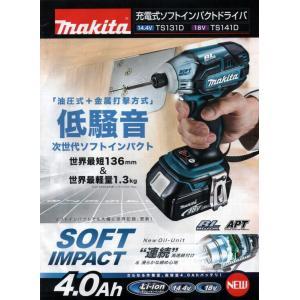 マキタ 充電式ソフトインパクトドライバ TS141DZ 18V 本体のみ(バッテリ・充電器・ケース別売)|ogihara-k