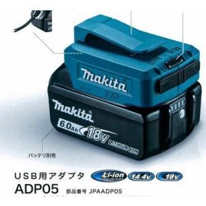 マキタ USB用アダプタ ADP05 JPAADP05 バッテリ・充電器別売り|ogihara-k