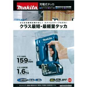 マキタ 充電式タッカ ST311DZK 14.4V 本体+ケースのみ(バッテリ、充電器別売り)|ogihara-k